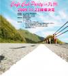 Ccp_kyusyu09_900